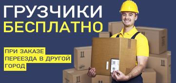 Грузчики бесплатно — при заказе переезда в другой город.